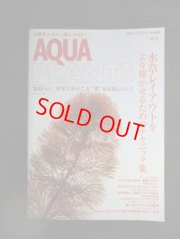 AQUA PLANTS(アクアプランツ) No.12 2015年