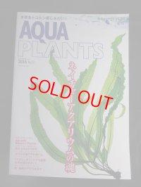 AQUA PLANTS(アクアプランツ) No.13 2016年