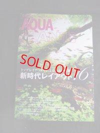 AQUA PLANTS(アクアプランツ) No.14 2017年