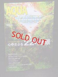 AQUA PLANTS(アクアプランツ) No.15 2018年