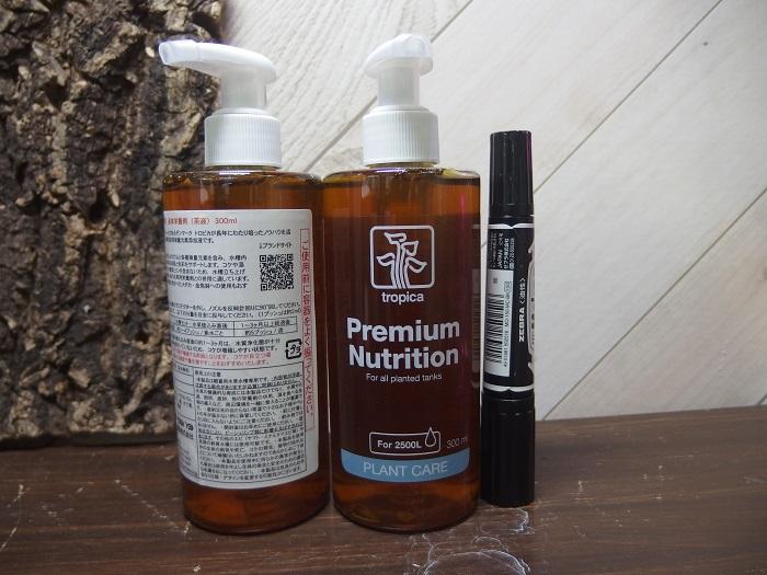 Premium Nutrition トロピカ水草用液体栄養剤 (茶液) 300ml